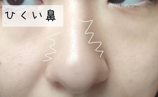 「鼻筋が低い」→立体鼻筋メイク