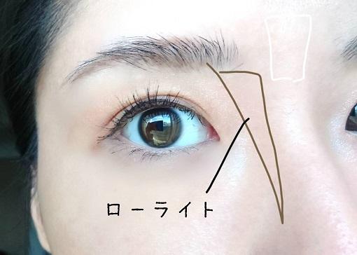 眉頭からローライトを入れる
